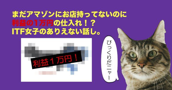 まだアマゾンにお店も持ってないのに利益1万円!?ITF女子のありえない話し。