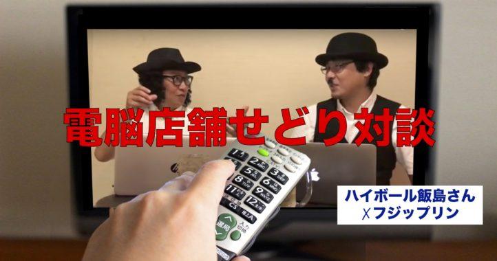 変わらないハイボール飯島さん✗フジップリン【電脳店舗せどり対談動画】