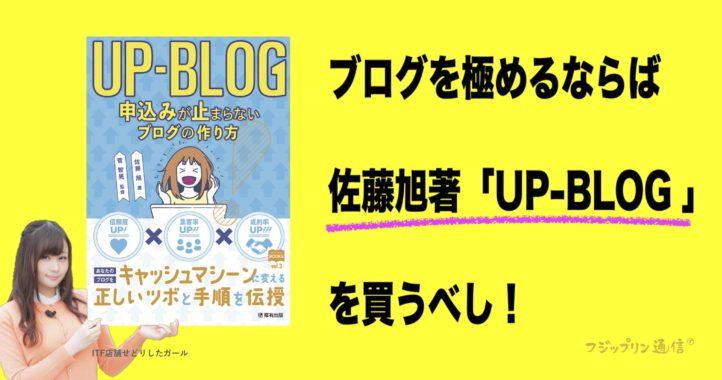 ブログを極めるならば佐藤旭著「UP-BLOG アップブログ」を買うべし!