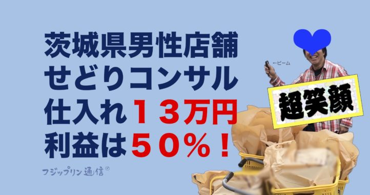 仕入れ13万円利益は50%!店舗せどり仕入れ同行コンサル、茨城県男性【フジップリン】