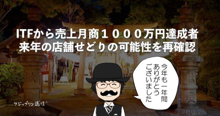 ITFから月商1000万円達成者。来年の店舗せどりの可能性を再確認しました。