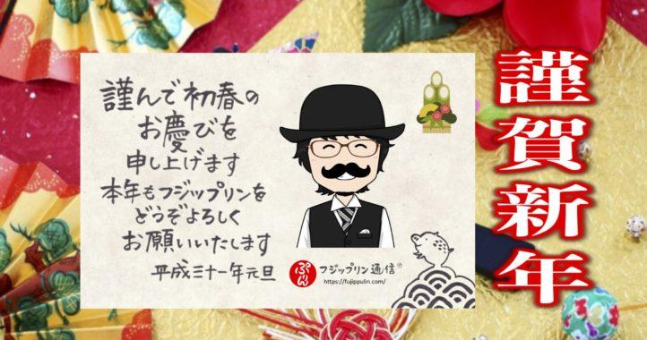 フジップリンから年賀状。今年もよろしくお願いいたします。