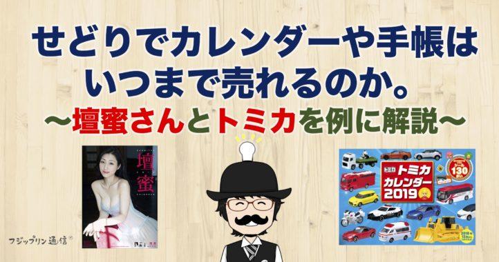 せどりでカレンダーや手帳はいつまで売れるのか、壇蜜さんとトミカを例に解説します。