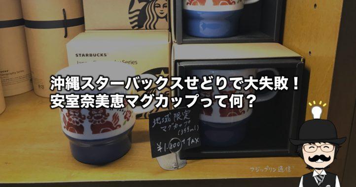 沖縄スターバックスせどりで大失敗!安室奈美恵マグカップって何?