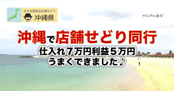 沖縄で店舗せどり一日5万円利益!【沖縄女子パイナップルさんのフジップリンコンサル感想】