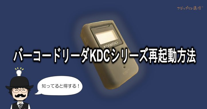 バーコードリーダKDCシリーズの再起動方法【ビームKDC200i、KDC200iM】