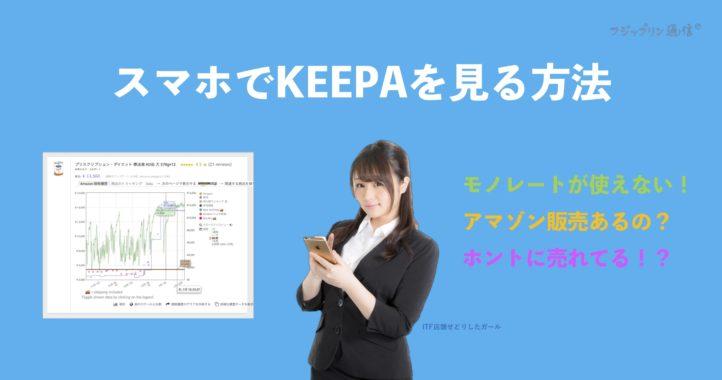 スマホでKEEPAを見る方法【せどりの仕入判断】