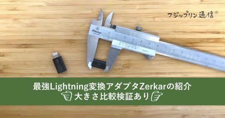 コスパ最強最小コンパクト!Lightning変換アダプタZerkarの紹介【比較検証あり】