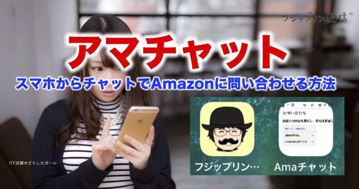 スマホからチャットでAmazonに問い合わせる裏技【Amaチャット(アマチャット)】※2020年10月更新