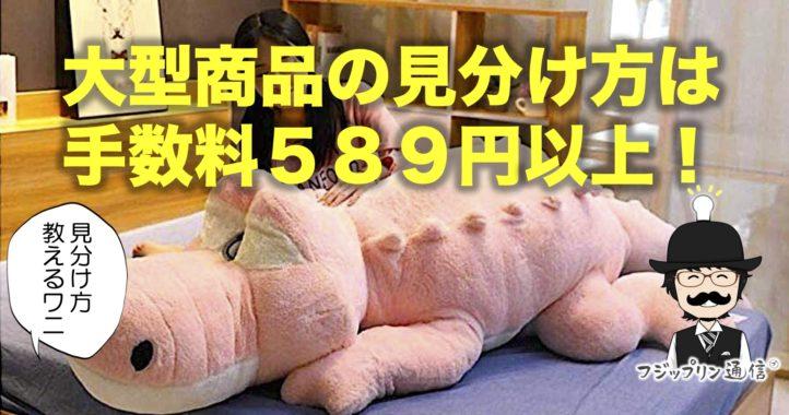 【最新版】大型商品の見分け方は手数料589円以上と覚える(2020年4月改定)