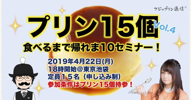 プリン15個食べるまで帰れま10セミナー開催!〜フジップリン出版記念イベント〜