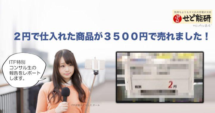 せどり始めて2円で仕入れた商品が3500円で売れました!【ITF特別コンサル生の報告】