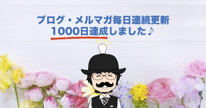 祝!ブログ・メルマガ毎日連続更新1000日達成しました♪