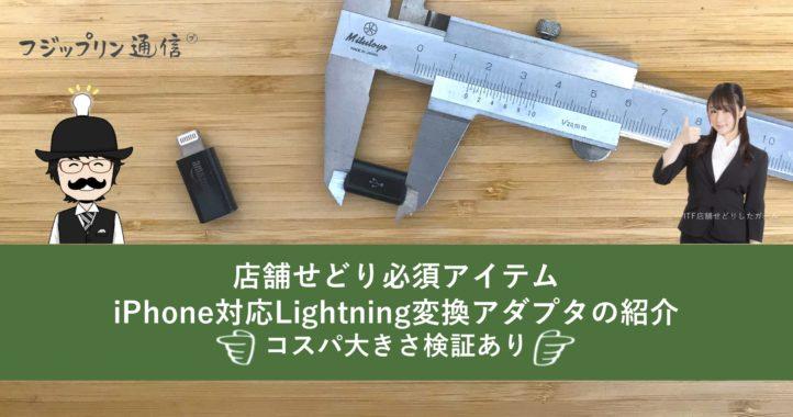 店舗せどり必須アイテム!iPhone対応Lightning変換アダプタの紹介【コスパ大きさ検証あり】