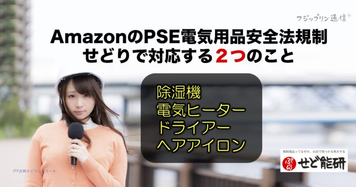 AmazonのPSE電気用品安全法規制、せどりで対応する2つのこと【除湿機/電気ヒーター/ヘアドライアー・ヘアアイロン】