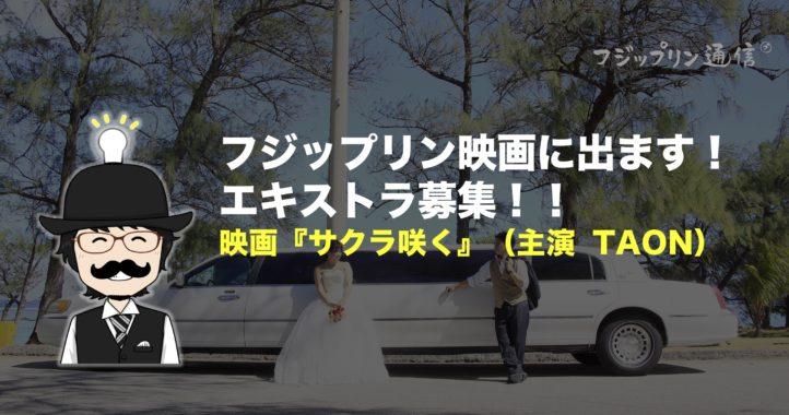 フジップリン映画に出ます!エキストラ募集!!【映画『サクラ咲く』(主演  TAON)】