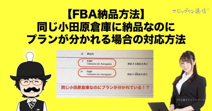 【FBA納品方法】同じ小田原倉庫に納品なのにプランが分かれる場合の対応方法【ITFの一コマ】