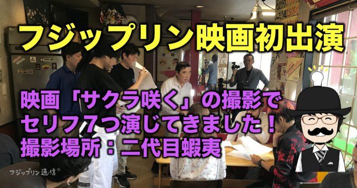 フジップリン映画初出演「サクラ咲く」の撮影でセリフ7つ演じてきました!@二代目蝦夷