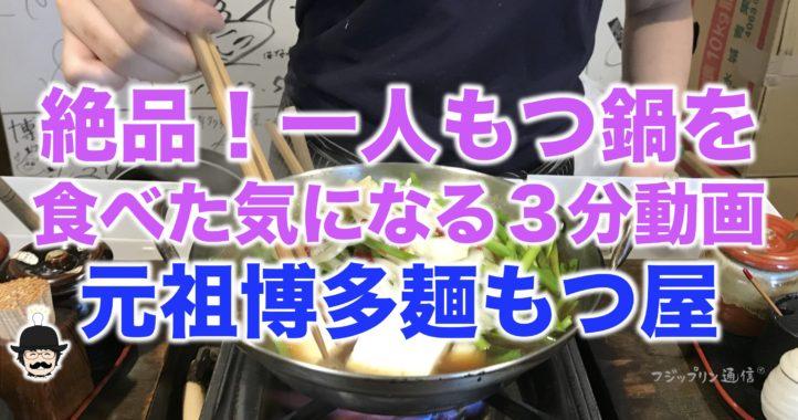 博多で絶品もつ鍋屋を発見したのは、せどりランチ会の参加者がゼロだったから【リシュラン二つ星!】