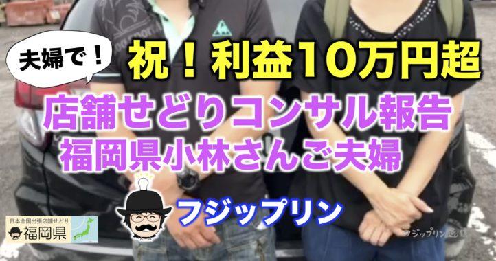 また利益10万円!福岡県博多で店舗せどり出張フジップリンコンサル【小林さん夫婦】
