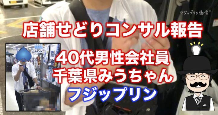 利益45000円。千葉県みうちゃんの出張店舗せどりフジップリンコンサル。