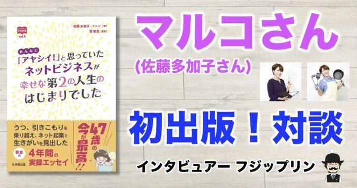 【推薦図書】「アヤシイと思っていたネットビジネスが幸せな第2の人生のはじまりでした」マルコ(佐藤多加子)著を推薦します!