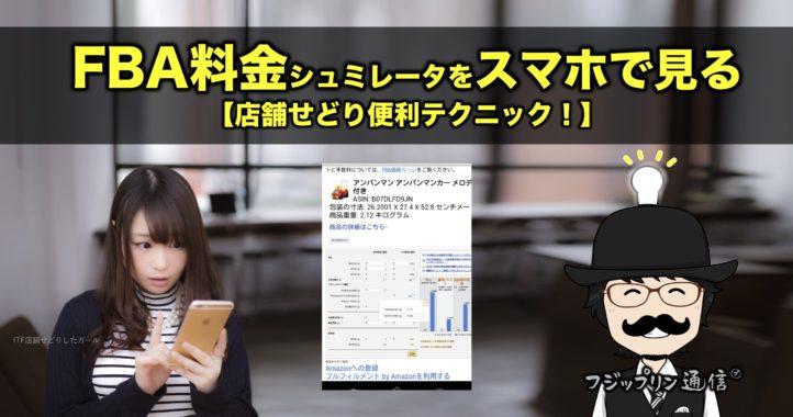 【便利テク】FBA料金シュミレータをスマホで使う方法【店舗せどり】