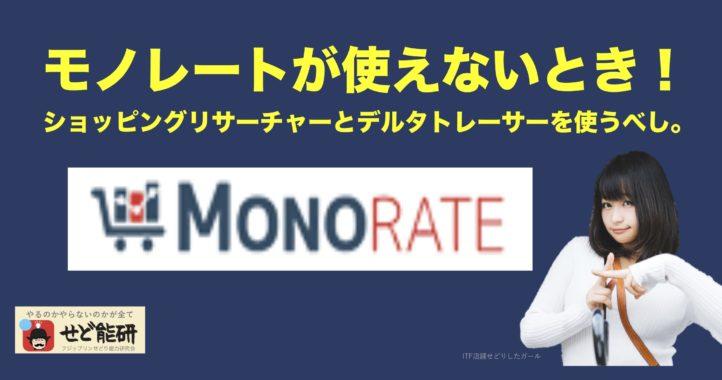 モノレートが使えないとき!ショッピングリサーチャーとデルタトレーサーを使うべし。