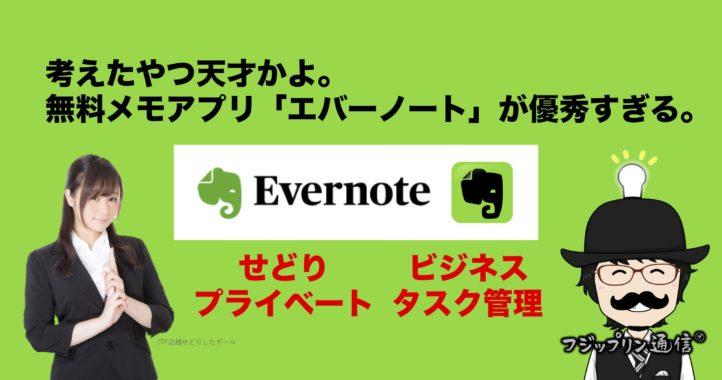 無料メモアプリ『Evernoteエバーノート』で全て管理しています【せどり・メルマガ・原稿・タスク・パスワード・プライベート】