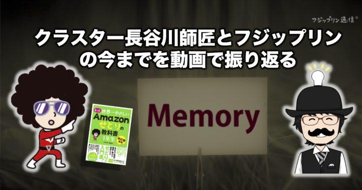 書籍出版キャンペーン前日、クラスター長谷川師匠とフジップリンの今まで振り返る。