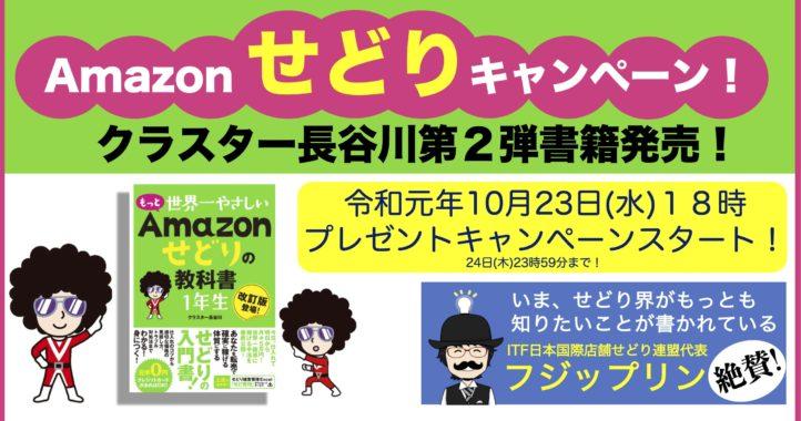 プレゼントキャンペーン!クラスター長谷川第2弾書籍、発売開始します!