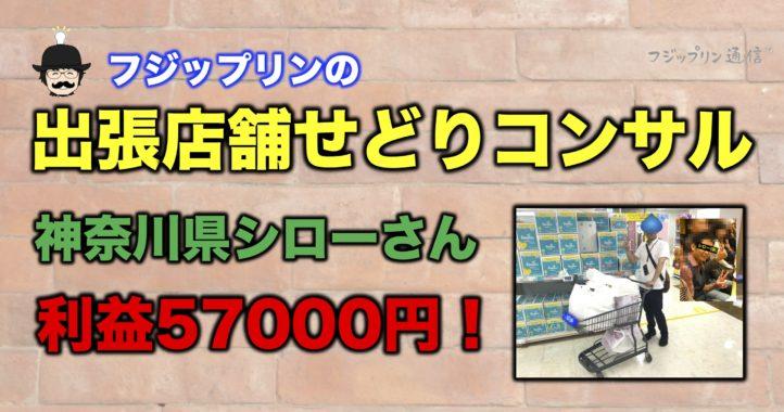 利益が出る商品がある。店舗せどりフジップリンコンサルの報告【神奈川県ITF生シローさん】