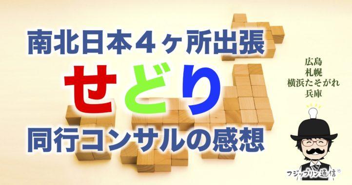 南北日本4ヶ所での出張せどり同行コンサルの感想【広島・札幌・横浜・兵庫】
