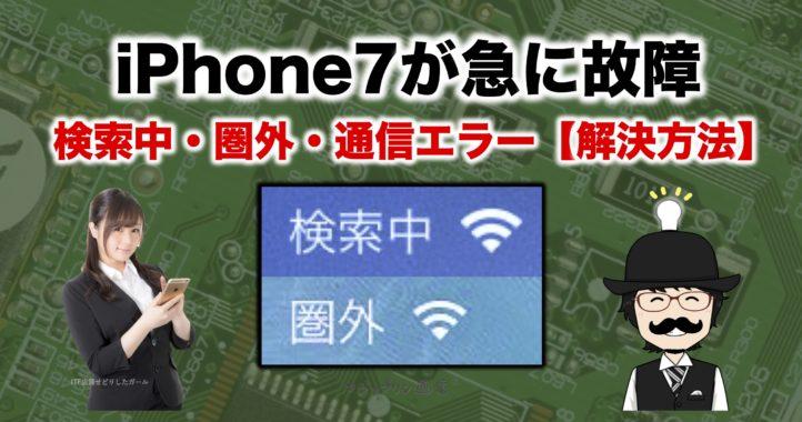 Softbank iPhone7が急に故障【その1 原因と解決方法】〜検索中・圏外・通信エラー〜