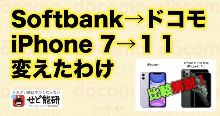 Softbank iPhone7が急に故障【その2】ドコモiPhone11に機種変更した理由。