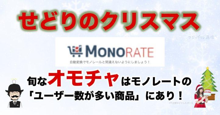 せどりのクリスマス。旬なオモチャはモノレートの「ユーザー数が多い商品」にあり!