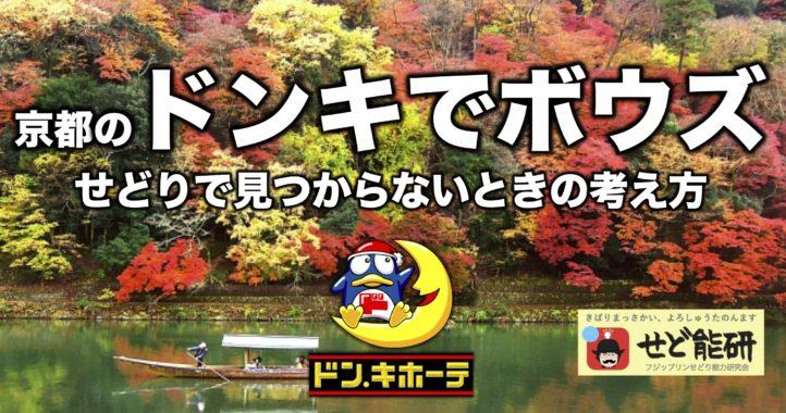 京都のドン・キホーテでボウズでした。せどりで見つからないときの考え方。