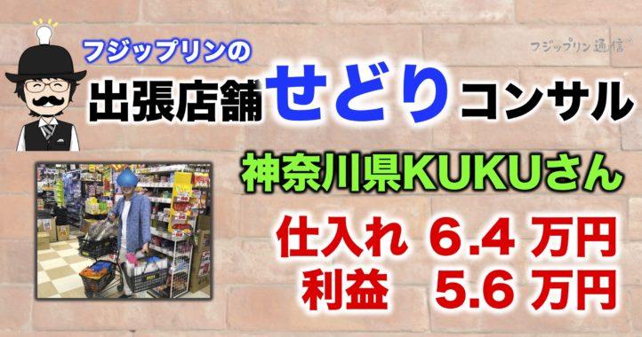 利益5.6万円!神奈川県ITF生くくさん【フジップリンの店舗せどり同行コンサル】