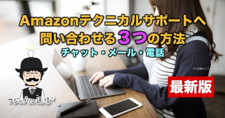 Amazonテクニカルサポートへ問い合わせる3つの方法【2021年6月更新】【チャット・メール・電話】