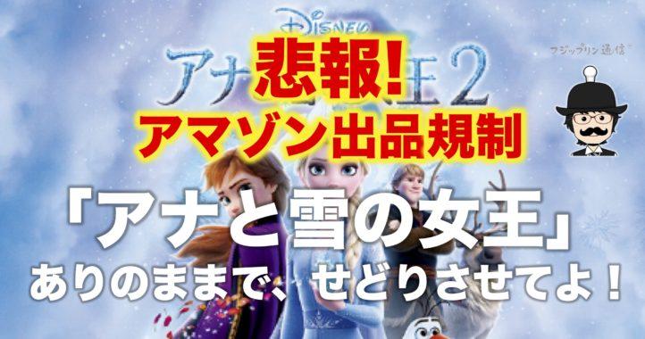 悲報!「アナと雪の女王」がアマゾン出品規制。ありのままで、せどりさせてよ!【出品規制解除方法も紹介】