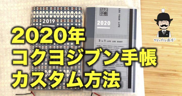 2020年コクヨジブン手帳の使い方。フジップリンカスタム公開!【昨年との変更点・オリジナルカバー・ペンホルダー】