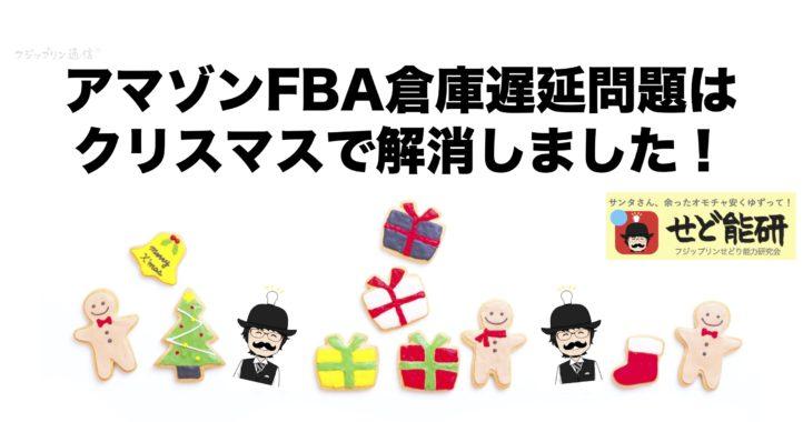 アマゾンFBA倉庫遅延問題はクリスマスで解消しました!【年末商戦せどり振り返り】