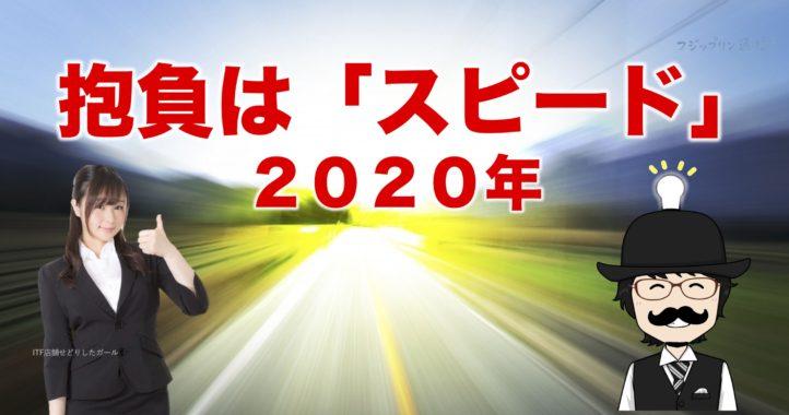 2020年の抱負は「スピード」に決定です!