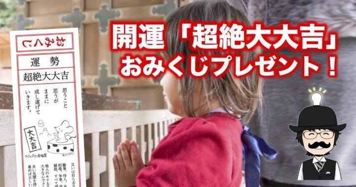 開運2020年「超絶大大吉」おみくじをフジップリンからプレゼント!