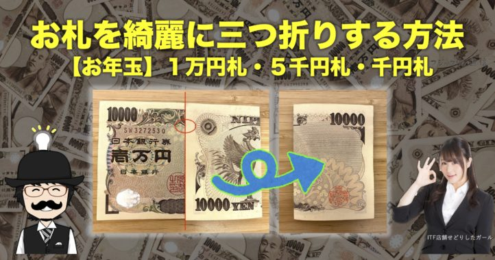 【お年玉】お札を綺麗に三つ折りする方法。【1万円札・5千円札・千円札】