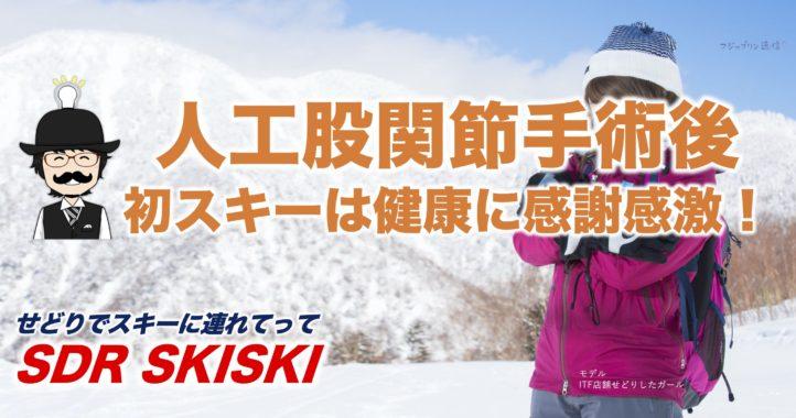 人工股関節手術後、初スキーは健康に感謝感激!【挑戦が未来を変える】