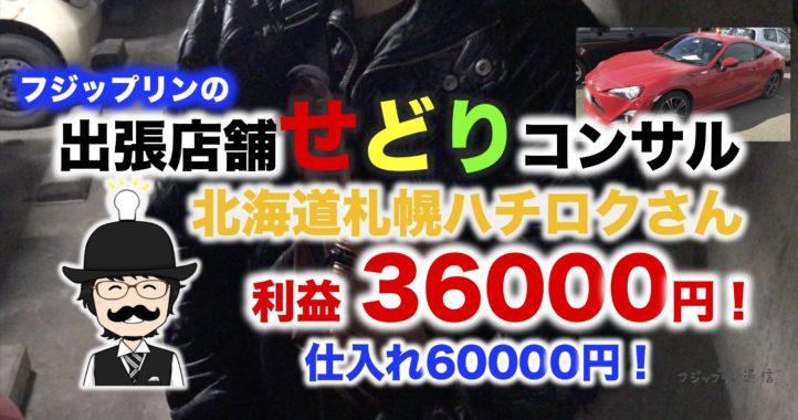 北海道札幌で店舗せどりのマンツーマンコンサル【ITF生ハチロクさん】【フジップリン】