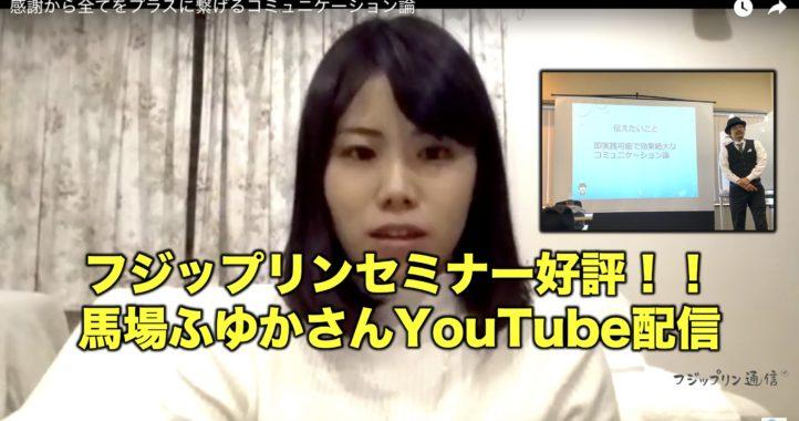 フジップリンセミナーが好評続く!WEBプロデューサーの馬場ふゆかさんもYouTubeで配信。