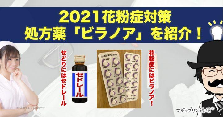 2021年花粉症対策!処方薬「ビラノア」を紹介!