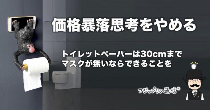 価格暴落思考やめよう!トイレットペーパー使用は30センチ。マスクが無いならできることを。